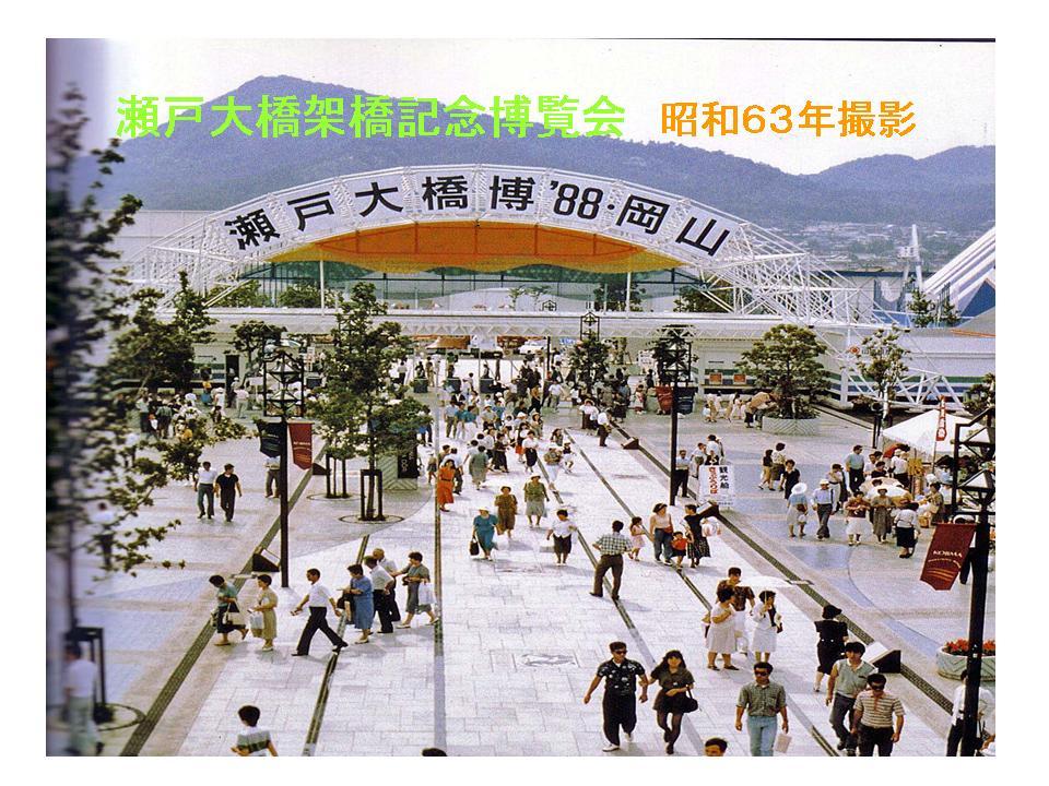 瀬戸大橋架橋記念博覧会