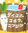 The Daikon,the Burdock,and the Carrot 【online picture book】