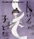 The child with the long name 【online picture book】