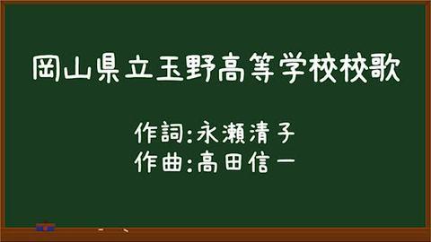 高校 校歌 田奈