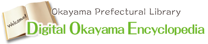 Digital Okayama Encyclopedia | Hometown Information Network - How to enjoy