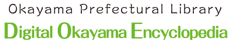 Digital Okayama Encyclopedia | Hometown Information Network - Q&A