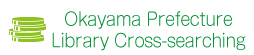 Okayama Prefecture Library Cross-searching