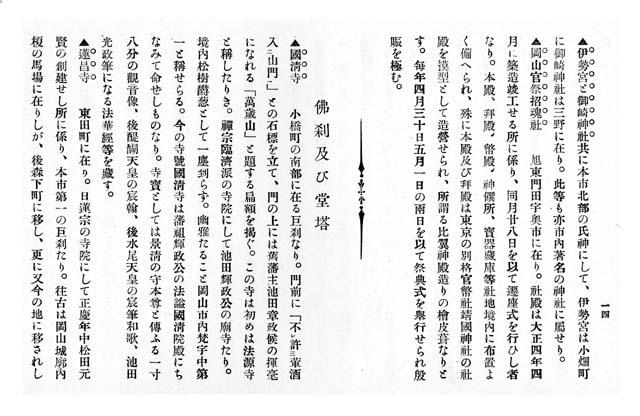 神社 3/仏刹及び堂塔 1(大正15...