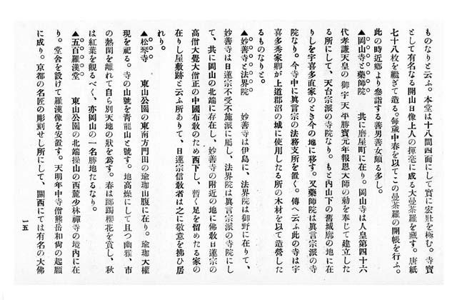 仏刹及び堂塔 2(大正15年5月 岡...
