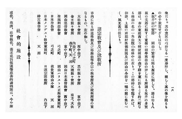 仏刹及び堂塔 3/諸宗教会及び説...